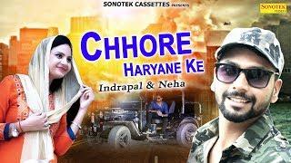 Chhore Haryana Ke Inderpal Mp3 Song Download