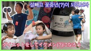 가장으로서 건강해야하기 때문에 운동을 시작했습니다/日韓夫婦の一家の大黒柱として健康でいるために運動を開始しました