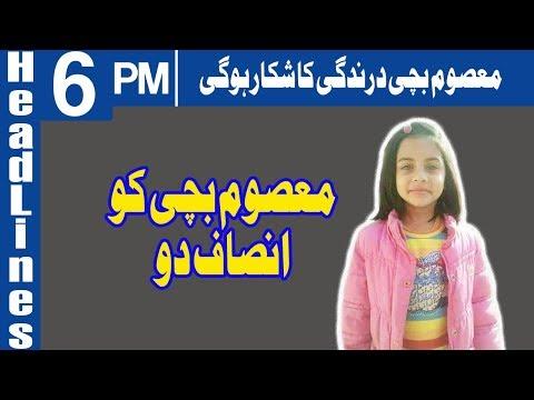 Masom Bachi Kay Sath Zulm Ki Inthaa - Headlines 6 PM - 10 January 2018   AbbTakk