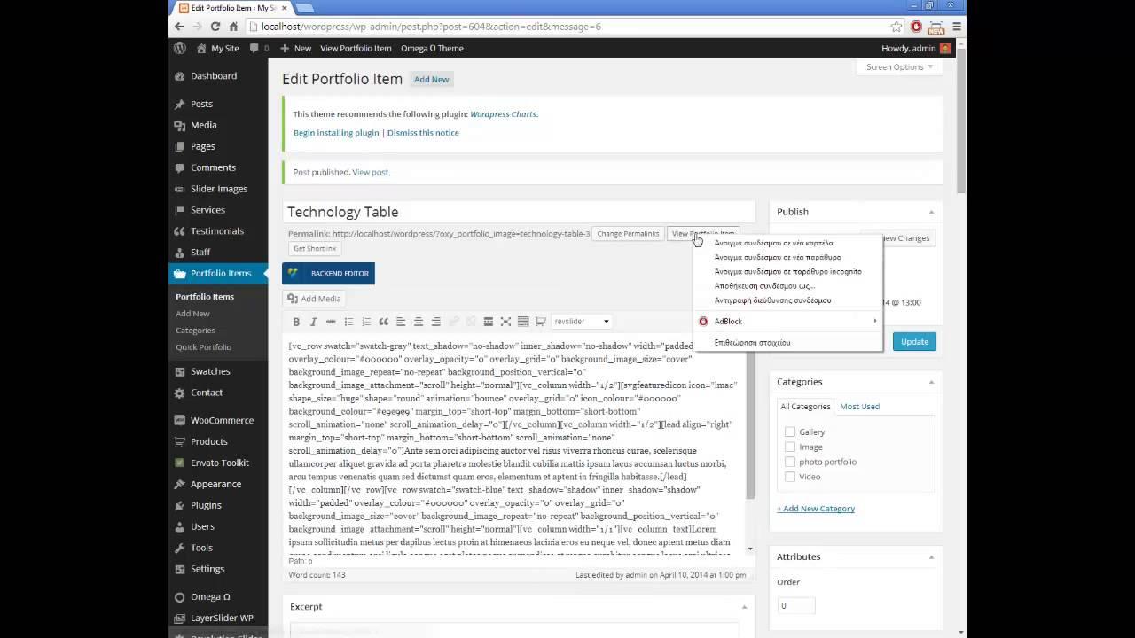 omega creating portfolio items omega creating portfolio items