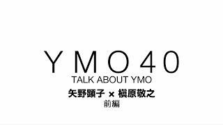 YMO 40 TALK ABOUT YMO 矢野顕子×槇原敬之 Vol.1