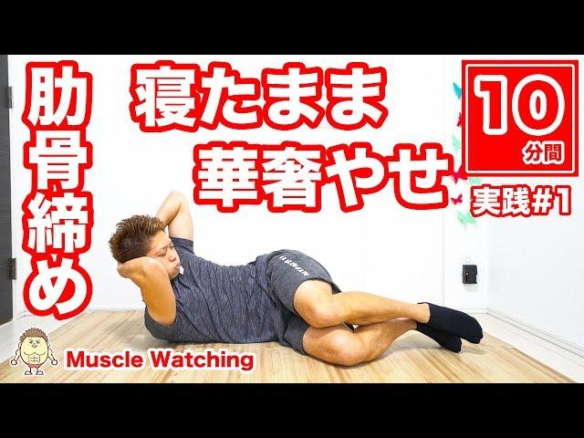 【10分】肋骨締めダイエット!毎日10分で寝たまま華奢やせ!(女性限定無料ボディメイクコース実践編#1) | Muscle Watching