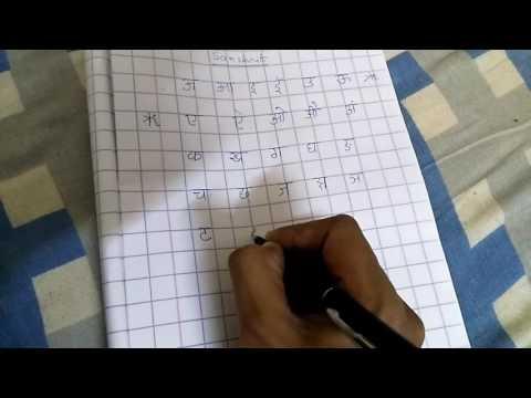 Les alphabets de Sanskrit en Francais