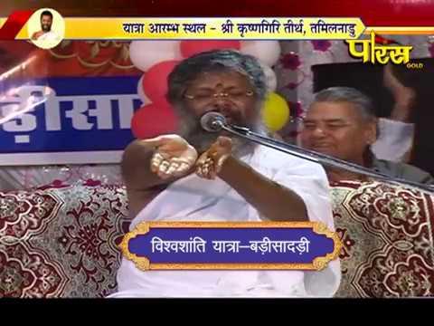 Vishesh | Shri Vasantvijay Ji Maharaj | Rath Yatra  Ep-158|Krishnagiri(Tamilnadu) by Paras TV