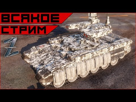 Armored Warfare Во славу ящика!