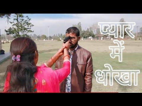 प्यार में धोखा _ सच्चा प्यार करने वाले ये वीडियो जरूर देखें _ Dhoka Hi Dhoka _ Shekhar Kanglaksh