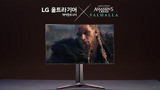 LG 울트라기어 게이밍 모니터 - 게임의 100%를 즐겨라 어쌔신크리드 발할라 편