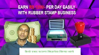 Rubber stamp business-How to start rubber stamp business