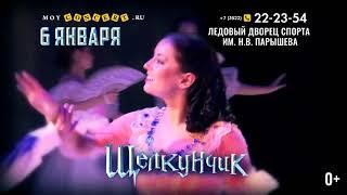 """Ледовое шоу """"Щелкунчик"""" - 6 января 2019 - Курган (0+)"""