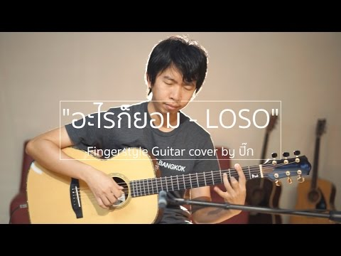 Photo of อะไรก็ยอม – LOSO (Fingerstyle Guitar) | ปิ๊ก cover [เยี่ยมมาก