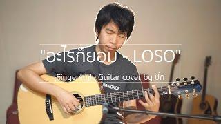 อะไรก็ยอม - LOSO (Fingerstyle Guitar) | ปิ๊ก cover