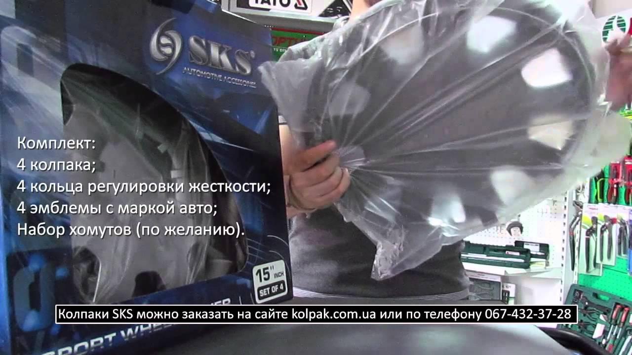 Обзор: колпаки на колеса SKS R15 319 kolpak.com.ua - YouTube