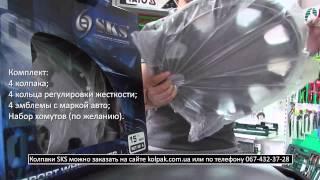 Обзор: колпаки на колеса SKS R15 314 kolpak.com.ua