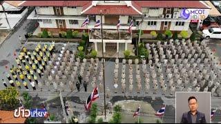 ทั่วไทยจัดกิจกรรมวันพระราชทานธงชาติไทย