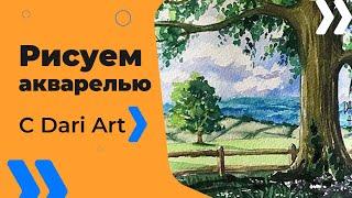Рисуем летний пейзаж с деревом акварелью!Видео урок! #Dari_Art