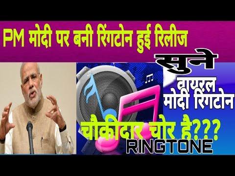 Main Bhi Chowkidar Ringtone : चोकीदार चोर है पर बनी रिंगटोन सुने Inc7n News