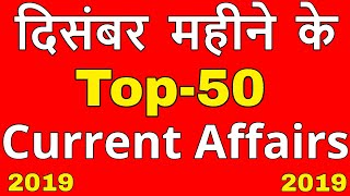December 2019 TOP-50 Current Affairs   pure mahine ka current affair    Current Affairs 2019 Monthly