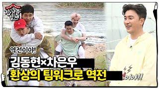 김동현×차은우, 환상의 팀워크로 어부바 레이스 역전 성…