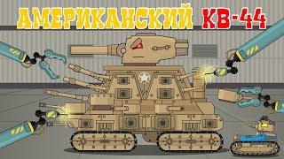 Создание Американского кв-44 патриот - мультики про танки