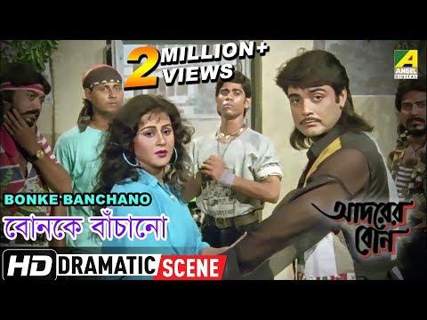 Bonke Banchano   Dramatic Scene   Adarer Bon   Prosenjit   Biplab Chatterjee