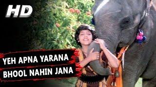 Yeh Apna Yarana Bhool Nahin Jana | Rajeshwari | Baghavat 1982 Songs | Padma Chavan