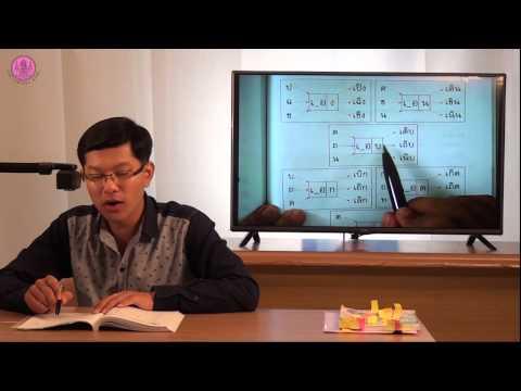 วิชา ภาษาไทย ภาษาพาที ป2 part 10