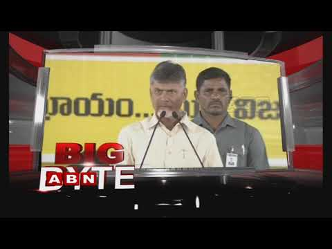 AP CM Chandrababu Challenging YCP, TRS and BJP | Big Byte | ABN Telugu