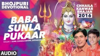 Baba Sunla Pukaar Bhojpuri Kanwar By  Sunil Chhaila, Shivam Bihari I Art Track