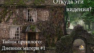 Прохождение таинственного и загадочного квеста Тайны прошлого: Дневник матери #1