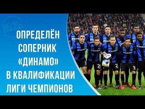 Динамо сыграет с Брюгге в 3-м квалификационном раунде Лиги чемпионов