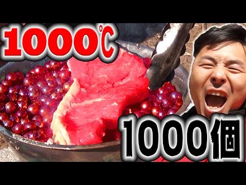 1000℃鉄球1000個でステーキ肉しゃぶしゃぶ!