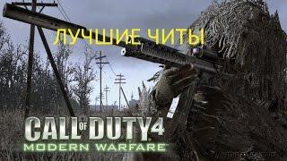 САМЫЕ ЛУЧШИЕ ЧИТЫ НА Call of Duty 4 Modern Warfare AIM WH
