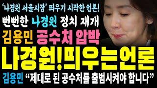 나경원 정치 재개! 본격 '서울시장' 띄…