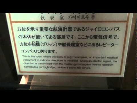 Nippon Maru Engine Room, Sefco Japan - Maritime series 1r (2010)