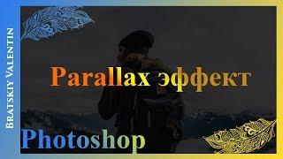 Photoshop CC 2018 Parallax эффект