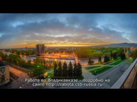 Работа в Владикавказе. Приглашаем молодых людей для работы в 2013 году.
