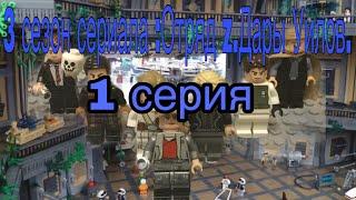*1 серия 3 сезона сериала Отряд z.// Нападение на базу повстанцев.//Лего Анимация .)