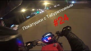 Покатушки С Табуреткиным #24.Шло 124 Авгуcта