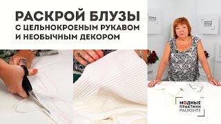 Раскрой стильной шелковой блузы с цельнокроеным рукавом и необычным декором.