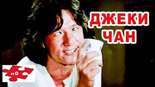 Пьяный Мастер \ Джеки Чан \ свой трейлер нарез 1978