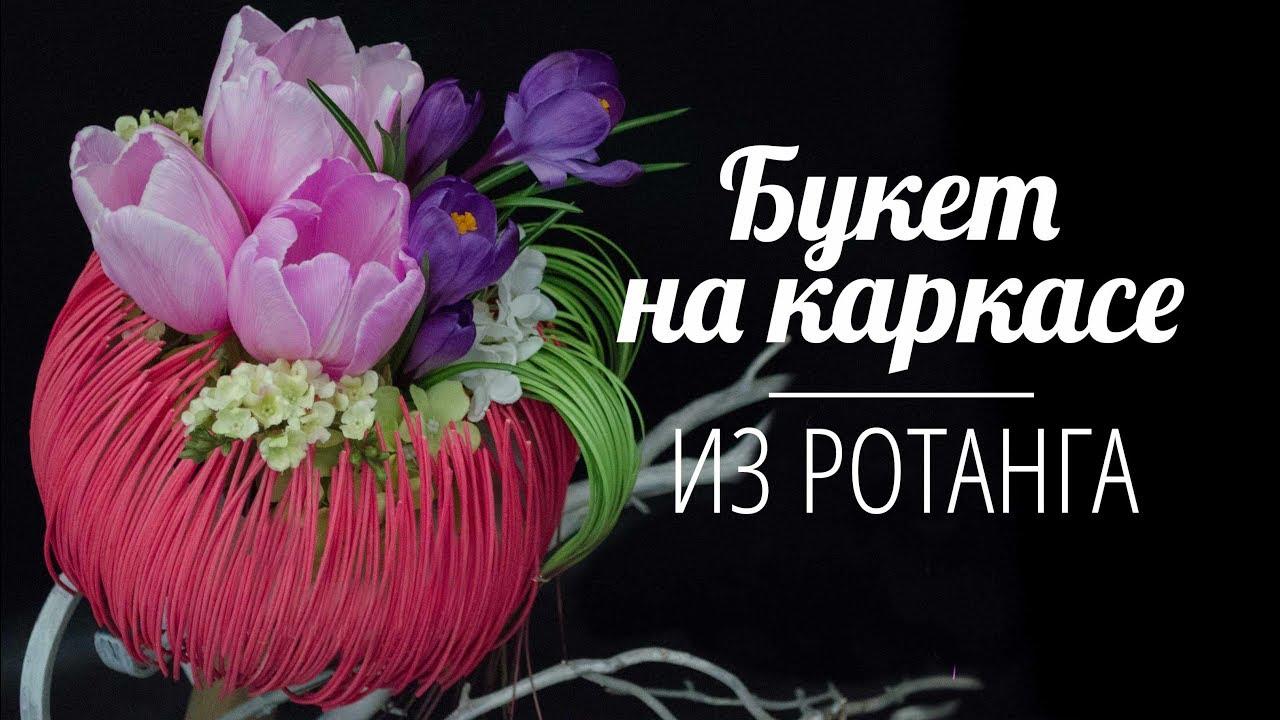 Флористика. Как сделать букет на каркасе из Ротанга (Мастер класс)Floral Lessons. Flowers.