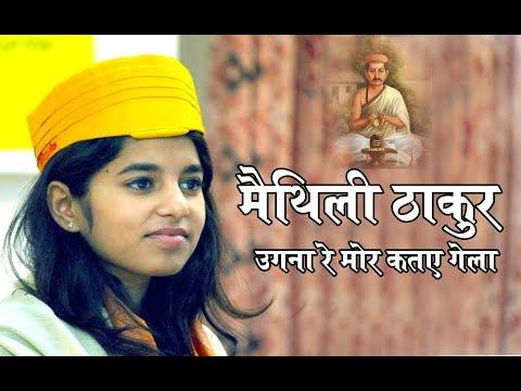 Maithili Thakur Live | Ugna Re Mor Katai Gela | The Living Legends of Mithila