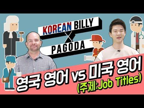 영국 영어 vs 미국 영어 단어 차이 (주제: Job Titles) [KoreanBilly's English]