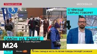 Что происходит на территории Фуд Сити | Омон приехал на Фуд Сити - Москва 24