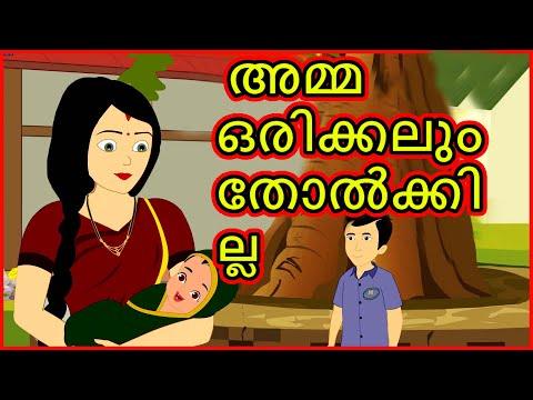 Malayalam Cartoon -   അമ്മ ഒരിക്കലും തോൽക്കില്ല   Cartoon In Malayalam   Chiku Tv Malayalam