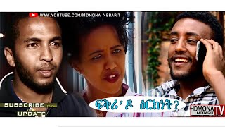 HDMONA - ፍቕሪ ዶ ዕርክነት ብ ኣቤል ናይዝጊ Love or Friendship by Abel Nayzghi - New Eritrean Short Film 2018