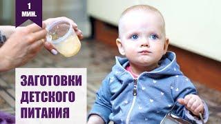 Заготовки детского питания. Как сделать мясные заготовки детского питания | Юлианна Плискина