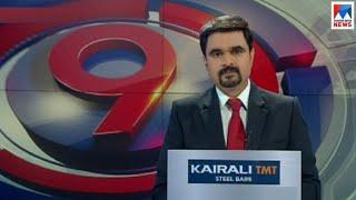 ഒൻപത് മണി വാർത്ത | 9 P M News | News Anchor - Ayyappadas |November 16, 2018