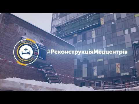 Володимир Гройсман: #УрядГройсмана 2018. Реконструкція медцентрів