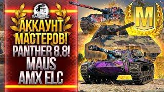 АККАУНТ МАСТЕРОВ! МАСТЕР на MAUS, AMX ELC и Panther 8.8!